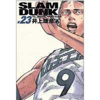 [现货]日文原版 漫画 完全版 灌篮高手 SLAM DUNK 完全版 23