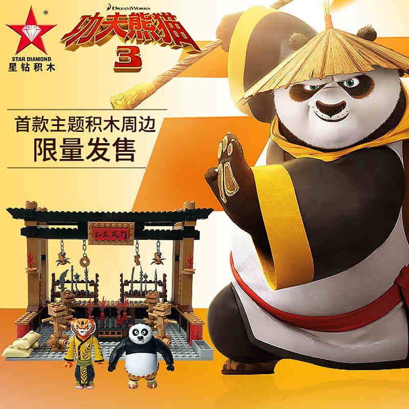 星钻积木 功夫熊猫3 阿宝主题场景积木 益智玩具