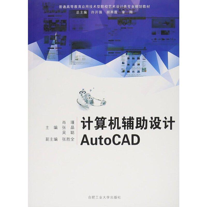 章翔计算机辅助设计autocad(普通高 9787565023675 全新正版图书