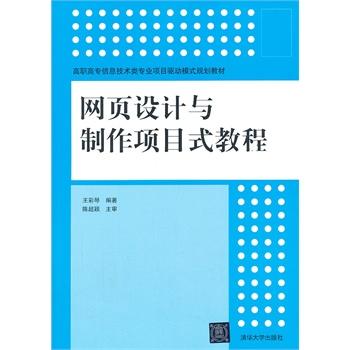 网页设计与制作项目式教程 王彩琴 9787302332145