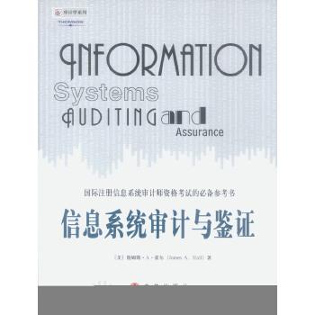 信息系统审计与鉴证(含盘)