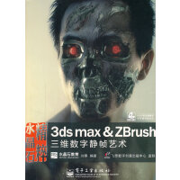 VIP――水晶石精粹:3ds max & ZBrush三维数字静帧艺术(含DVD光盘1张)(全彩)