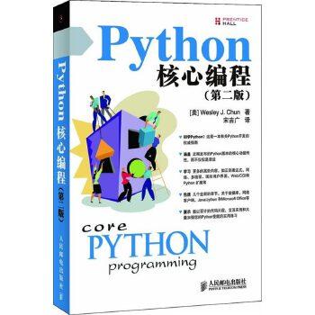 Python核心编程(第二版)(Python领域经典作品、非常有名的开发指南)