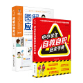 中国家庭安全防护手册(《中小学生安全自救自护手册》《图解应急救治》)