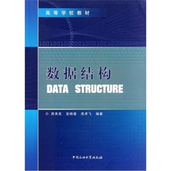 数据结构 蒋秀英 等 中国石油大学出版社