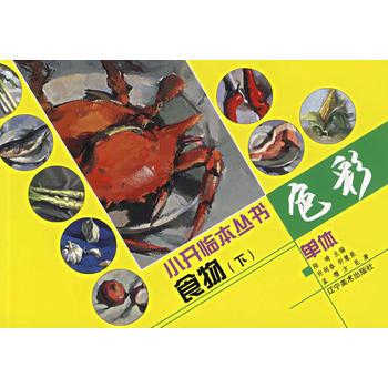 色彩单体小开临本 食物(下) 陆琦,许剑春,祈慧泉,孟缨,方昆 9787531436454