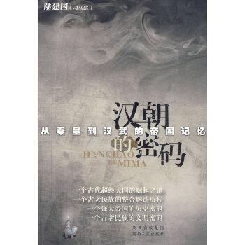 汉朝的密码——从秦皇到汉武的帝国记忆