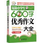 最新小学生600字优秀作文大全(5-6年级适用)10000多名读者热评