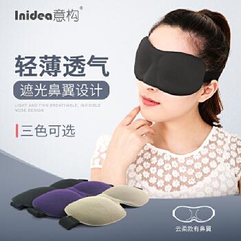inidea意构 正品睡眠眼罩 3d遮光眼罩 睡觉可爱柔软 护眼罩 杏色有