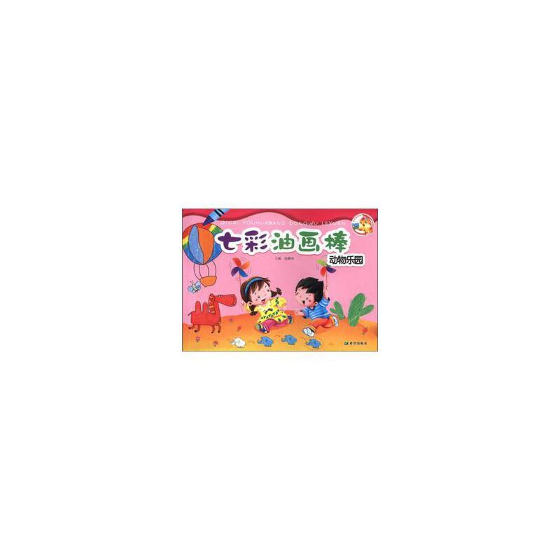 《七彩油画棒-动物乐园》(张耀明.)【简介