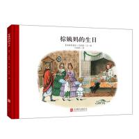 百年经典美绘本系列:棕姨妈的生日