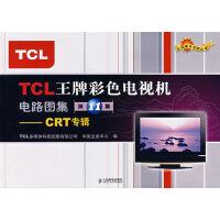 TCL王牌彩色电视机电路图集(第11集)-CRT专辑