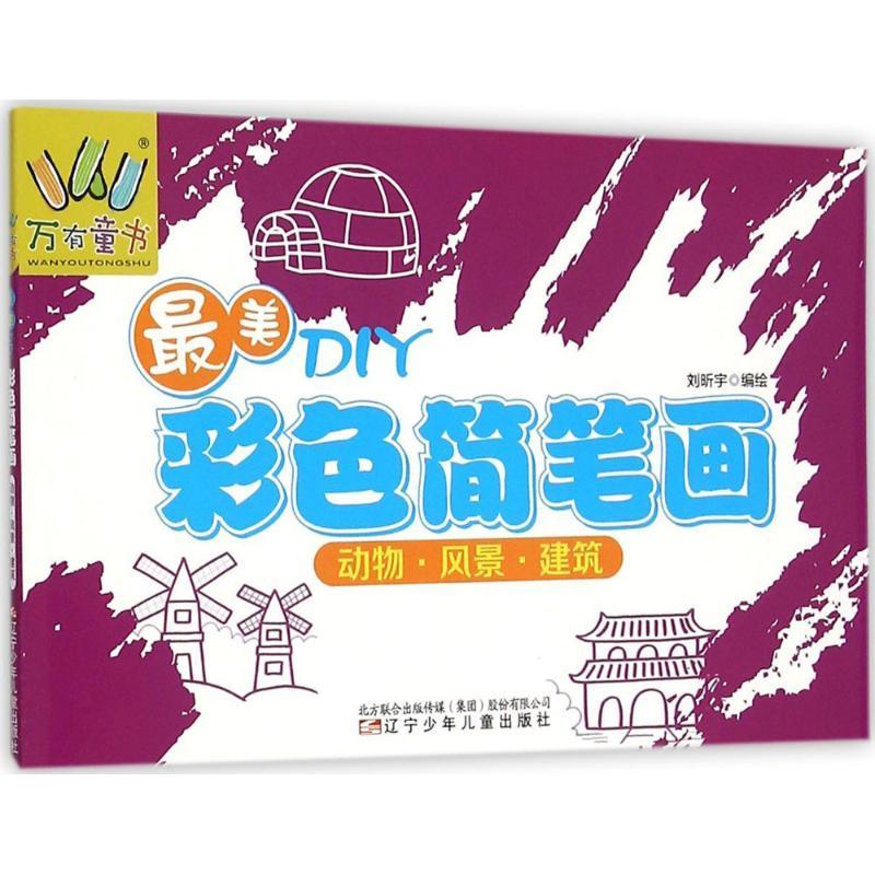 *美diy彩色简笔画动物·风景·建筑 刘昕宇 编绘