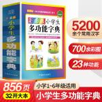 彩图版小学生多功能字典(32开)