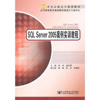 SQL Sever 2005 案例实训教程