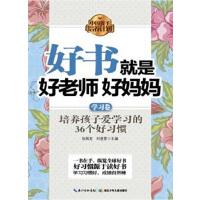 中国孩子培养计划・好书就是好老师好妈妈(学习卷)(与其给孩子金山银山,不如让孩子养成各种好习惯)
