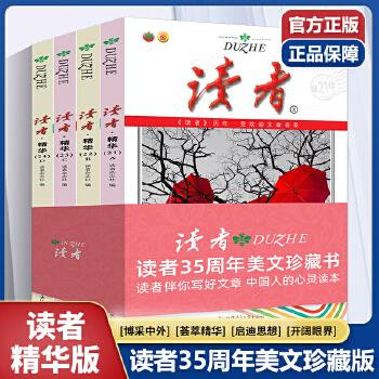 大侦探福尔摩斯(第9辑):全4册