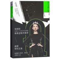 女王乔安(戚薇主演电视剧《你好,乔安》原著小说,张晓晗代表人气名作完整版,韩寒监制并推荐。附赠明星版海报)
