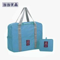 当当优品 旅行折叠收纳袋 单肩手提包 大容量可套拉杆行李箱登机包 蓝色