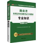 中公2017湖南省农村信用社招聘考试专用教材专业知识