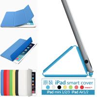 苹果原装ipad5/6air1/2保护套mini2/3 Smart Cover超薄休眠壳皮套