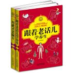 老方老话儿新养生--学习老辈儿人的经验之谈(全两册)