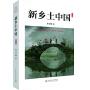 新鄉土中國(修訂版)