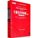 """计量经济学基础(第五版)上下册(经济科学译丛;""""十一五""""国家重点图书出版规划项目)"""