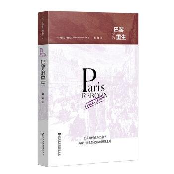 巴黎的重生(《华盛顿邮报》推荐好书,关于巴黎如何建成的生动记录,再现十九世纪巴黎大改造的历史细节)