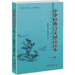中华经典诗文诵读读本・中学篇Ⅰ(第二版)