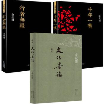 余秋雨作品 与文明预约旅程 和心灵一同行走 旅游散文 当代文学小说