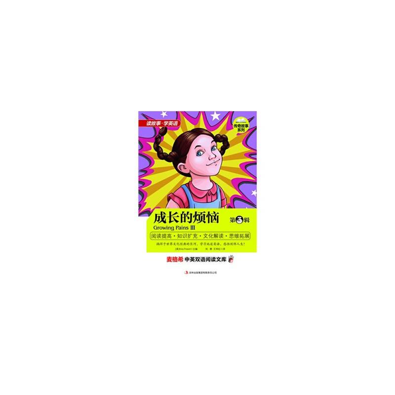 麦格希中英双语阅读文库:传奇故事系列-成长的烦恼 第3辑 (美)弗瑞德