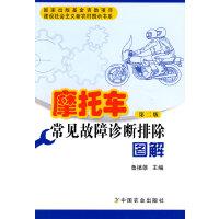 摩托车常见故障诊断排除图解(第二版)(建设社会主义新农村图示书系)