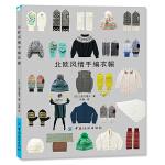 北欧风情手编衣帽(一本很酷的编织书,80款北欧气息的编织精品带你进入个性编织世界)