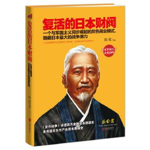 复活的日本财阀