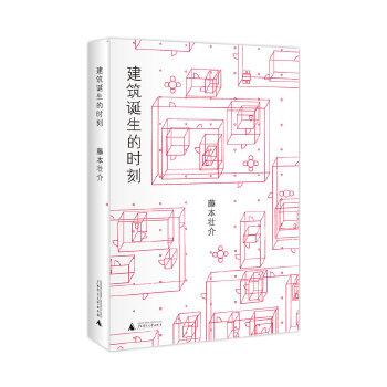 【正版旧书】建筑诞生的时刻9787563399260