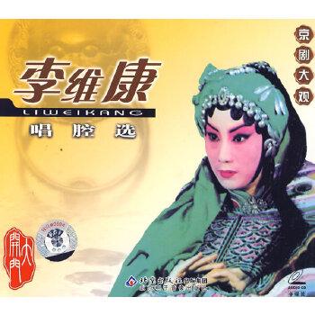 李维康唱腔选(cd)