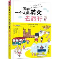 图解一个人用英文去旅行+旅游手帐(套装共2册)