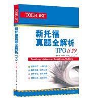 新托福真题全解析(TPO1120)