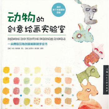 《动物的创意绘画实验室》((美)桑海姆.)【简介