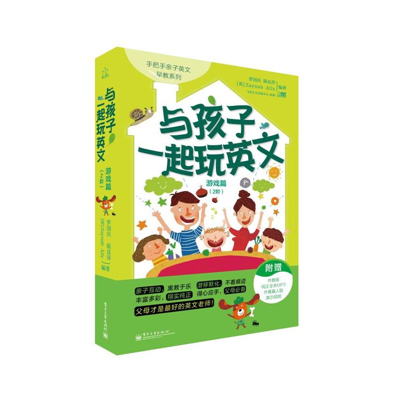 《与孩子一起玩英文.游戏篇.2阶(双色)》(罗国庆