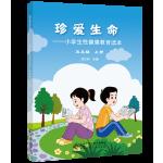 珍爱生命:小学生性健康教育读本(五年级上册)