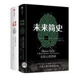 未来简史+人类简史(新版套装2册)