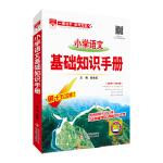 2017小学语文 基础知识手册