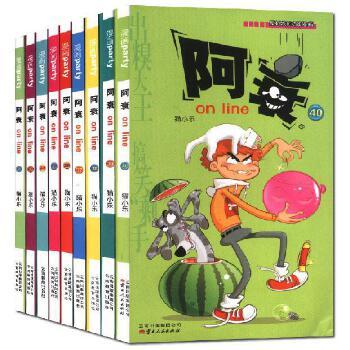 《阿衰31-40全10册阿衰爆笑搞笑漫画书故事神神漫画列表图片