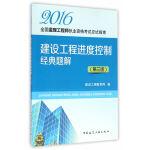 2016建设工程进度控制经典题解(第三版)
