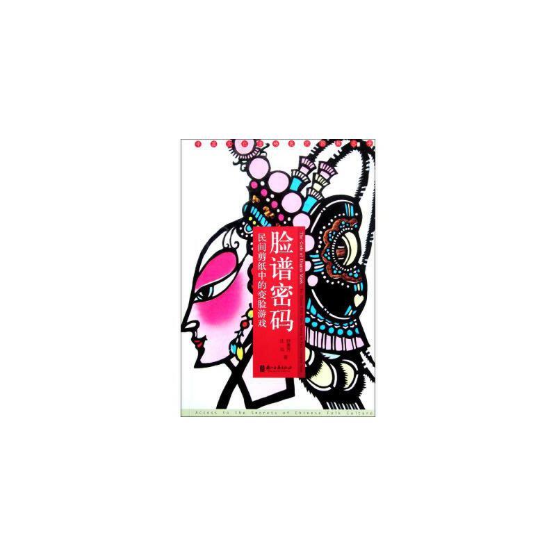 脸谱密码(民间剪纸中的变脸游戏)/中国文化密码民间图解丛书 舒惠芳