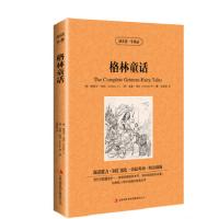 格林童话 中英对照 中文版 英文版 世界文学双语名著 格林童话 中英英汉对照名著 青少版双语书 正版 书籍 读名著学英语