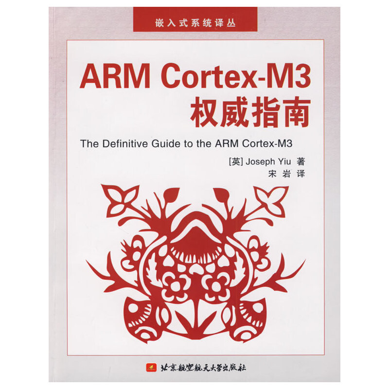 ARM Cortex-M3权威指南(内附光盘1张)