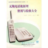 全国家用电器维修培训补充读物51-无绳电话要原理使用